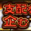 【サウスト】特別イベント「支配を企む金獅子」