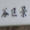 【渋谷区】景丘町
