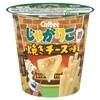 新商品「じゃがりこ 焼きチーズ味」11月16日より発売! 絶対うまいやつやん!キリンのキャラ名は【チズ】