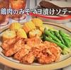 3分クッキング【鶏肉のみそマヨ漬けソテー】【とうもろこしとアスパラの塩蒸し】レシピ