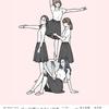 観劇記録「別冊「根本宗子」第6号『バー公演じゃないです。』」