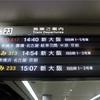 大阪で格安コース料理と串揚げを食べる