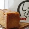 元町中華街のパン屋「よろしく」