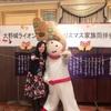 大野城ライオンズクラブクリスマス例会