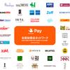 【スマホ決済】Origami Pay(オリガミペイ)のメリット・デメリット・使い方を徹底解説!!