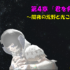 【FF14】第5部4章「君を救う痛み⑨」 5.0メインストーリーを振り返る