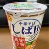 東京・仙川の有名店「中華そばしば田 背脂煮干しそば」をカップ麺で頂いた! #グルメ #食べ歩き #ラーメン #カップ麺