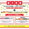 【祝】モッピーのJALマイル交換率アップキャンペーンが12月以降も継続決定!