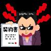 うなぎ屋のコウモリ ー NHK -
