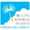 災害支援事業の採択団体のご紹介(休眠預金活用事業)