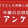 アンケート募集中!今年の秋冬、南京町でどんな体験に出会いたいですか?