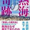 新刊「熱海の奇跡:いかにして活気を取り戻したのか 」市来 広一郎 著。「衰退した観光地」代名詞の再生×「合法民泊」