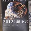 書籍:クリスタル・スカルの2012:超予言
