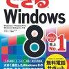 【Windows 8・Windows 8.1】Windows Updateが遅い、もしくは失敗ばかりする