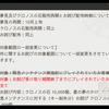 なーつのおーわーりー&アナデンの不正【9月28日】