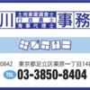 足立区西新井<03-3850-8404>:石川土地家屋調査士・行政書士・海事代理士事務所