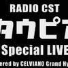 【イベント】ウタウピアノ Special LIVE