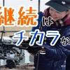 ドローンを始めるなら勉強は継続すべし?!//記事88