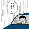 【寄稿記事】雨男の親父と台風直撃の中で行った最後の家族旅行