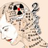 【2ch脳】僕が2chをやめるまで Part1【改善】