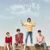【韓国ドラマ】「恋のゴールドメダル〜僕が恋したキム・ボクジュ〜」感想・レビュー