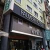 博奇飯店 PALMER HOTEL(台中)