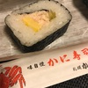札幌かに本家 かに太巻き寿司