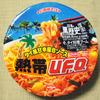 日清食品 日清焼そば熱帯U.F.O.