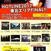 HOTLINE2017東北ファイナルは10月8日(日)!!