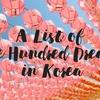 韓国留学中にしたいこと100のリスト