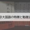 京大国語の特徴と勉強法とは? 現役京大生が教えます