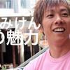 【書評】AV男優しみけんの「光り輝くクズでありたい」を読んだ感想!!