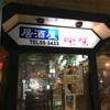 能代の中華料理屋【你好(ニーハオ)】に行った感想