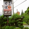 【オススメ5店】秩父(埼玉)にある会席料理が人気のお店