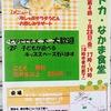7月28日藤棚商店街サンモール西横浜ファミリーカフェマドカでこども食堂だよ(イベント)西横浜駅周辺情報