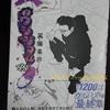 【最新刊レビュー】闇金ウシジマくん43巻を読んだ感想【ネタバレあり】