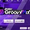 (利用プラグイン調査)D4DJ Grooby Mix D4U Edition - 先行プレイ版