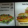 メキシコのマクドナルドの通常メニュー