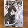 📚21-11神アプリTLG/1巻★★'29m.