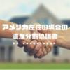 【相続税】相続人がアメリカ在住の場合、遺産分割協議書の捺印はどうするのか?