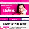 【楽天モバイル】Rakuten UN-LIMITキャンペーンまとめ【加入手続き手順】
