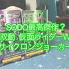 【商品レビュー】SO-DO最高傑作? 双動 仮面ライダーW サイクロンジョーカー