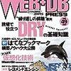 WEB+DB PRESS vol.49 にて、DRY 特集(第一特集)の企画およびコラムを書かせていただきました