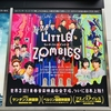 『WE ARE LITTLE ZOMBIES』(ウィーアーリトルゾンビーズ)