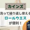 【カインズ】洗って繰り返し使える『厚手ロールウエス』が便利!