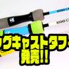 【ジャッカル】バスやソルトだけでなく子供用タックルとしてもオススメのロッド「エッグキャストタフィー」発売!