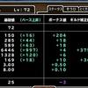 【2回目】メタルスライム新生転生