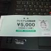 低所得者なのでプレミアム付商品券を買ったが…。
