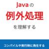 新ブック『Javaの例外処理を理解する』をリリースしました