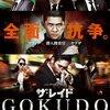 「ザ・レイド GOKUDO」 (2013年)